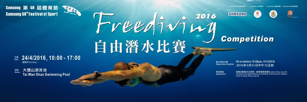 HKUA Freediving comp Banner 2016